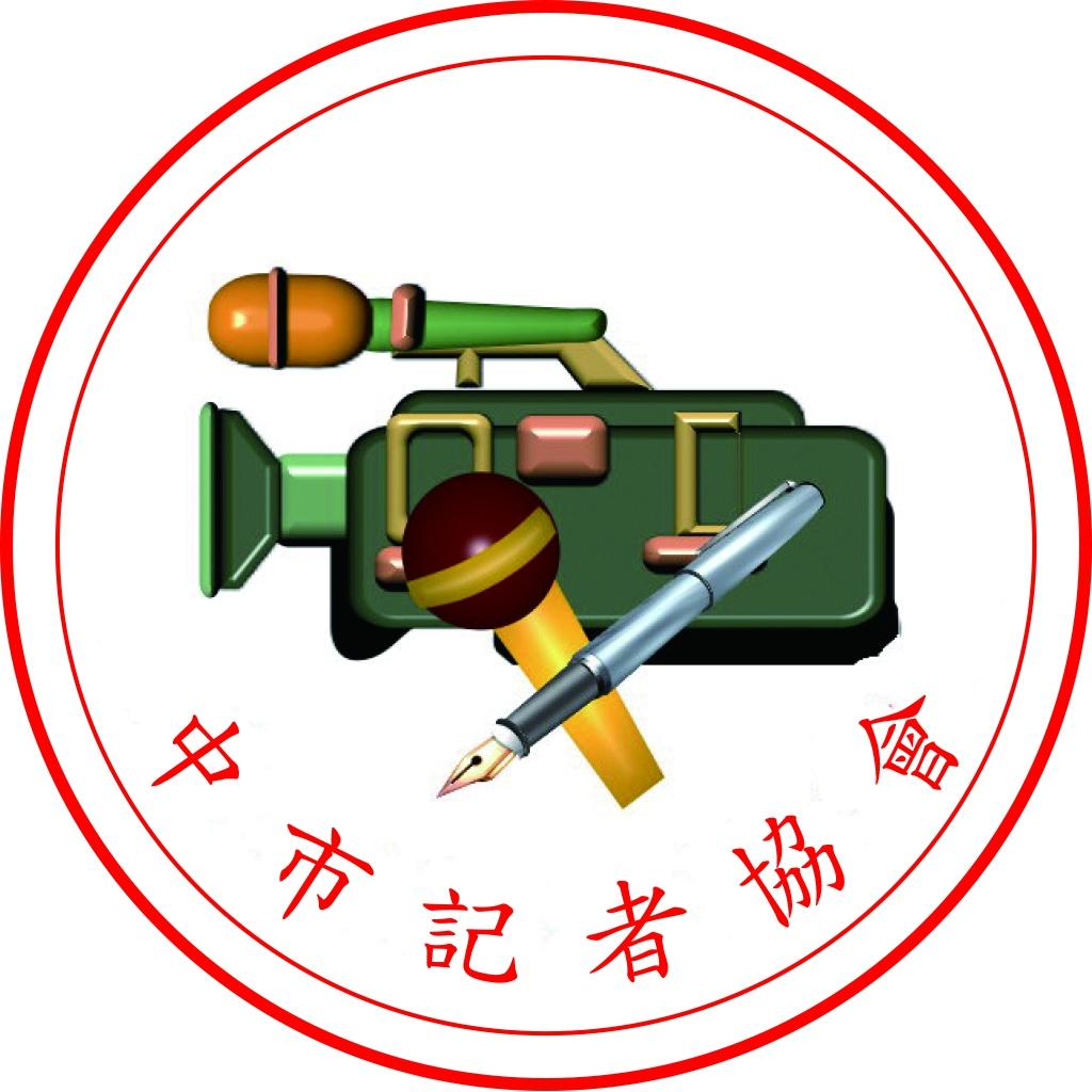 台中市傳播媒體採訪記者協會