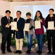 榮獲「城鄉20‧魅力無限」及台灣景觀大獎肯定