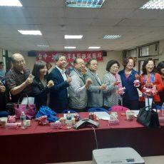 台灣台中市國民黨團舉辦上海一台中兩岸視訊團拜