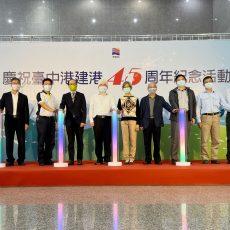 歡慶! 臺中港建港45周年紀念慶祝活動